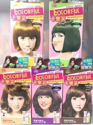 卡樂芙 優質染髮霜A劑50g,B劑50g~染髮霜 染髮劑 美髮用品《八八八e網購