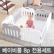 韓國製 Caraz 140*140 地墊+ 8圍欄含門 灰白/粉白/薄荷綠白 + 圍欄固定夾 4一字 4直角