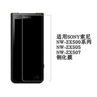 2月1發貨★索尼ZX505手機鋼化膜SONY NW-ZX500 ZX507高清玻璃防爆保護貼膜