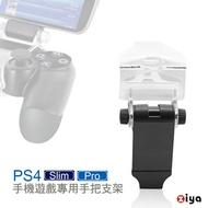 【ZIYA】PS4 副廠 遙控器手把專用手機支架(歡樂無限)