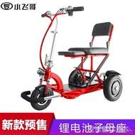小飛哥電動三輪車成人電動車老年老人代步車折疊殘疾人迷你型鋰電 MKS 免運