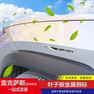 凌志LEXUS精品ES NX RX UX CT IS GS車標外飾改裝 凌志LEXUS精品側標貼超讚