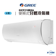 Gree 格力 - GICF218BXA 2匹掛牆變頻式分體冷氣機(淨冷型)