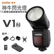 攝彩@Godox 神牛 V1 閃光燈-Nikon 機頂&離機兩用 無線遙控 圓燈頭 閃光燈 機頂 TTL 鋰電池