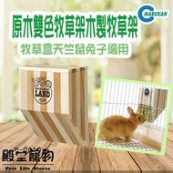 日本Marukan-原木雙色牧草架木製牧草架/牧草盒天竺鼠兔子適用/小動物