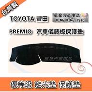 TOYOTA 豐田 PREMIO 優等級 避光墊 汽車儀表板保護墊