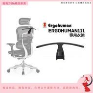 ERGOHUMAN 111 專用衣架