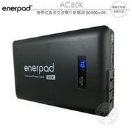 《飛翔無線3C》enerpad AC80K 攜帶式直流交流電行動電源 80400mAh│公司貨│筆電供電 戶外發電站