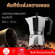 กาต้มกาแฟสดเครื่องชงกาแฟสด แบบปิคนิคพกพา ใช้ทำกาแฟสดทานได้ทุกทีเครื่องชงกาแฟเอสเพรสโซ่ หม้องชงกาแฟ หม้อต้มกาแฟสด มอคค่า ขนาด 300  ml