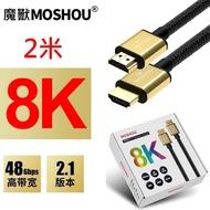魔獸 MOSHOU HDMI2.1版 高清線 電腦 電視機 PS4 8K 60HZ 4K 120Hz HDR 2米