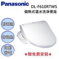 【感恩有禮賞】送安裝Panasonic 國際牌 溫水洗淨便座 DL-F610BTWS