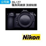 【Nikon 尼康】Z6 Z7 機身 鏡頭 主體保護貼 數位相機包膜 相機保護膜(公司貨)