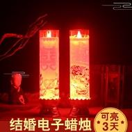 蠟燭燈 結婚蠟燭電子led蠟燭燈無煙防風喜燭龍鳳供佛招財神佛教喬遷蠟燭