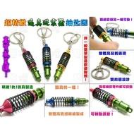 《日樣》仿真精緻款 避震器造型鑰匙圈 避震器吊飾(高低軟硬可調整)高質感鋁合金及陽極處理製成B