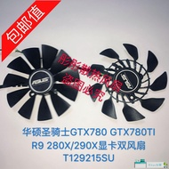 【熱銷推薦】ASUS 華碩圣騎士 GTX780/780TI GTX970/980 R9 280/290X 顯卡風扇