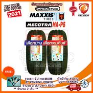 ยางขอบ14 MAXXIS 185/65 R14 MECOTRA MA-P5 ยางใหม่ปี 2021✨(2 เส้น) ยางรถยนต์ขอบ14 FREE!! จุ๊บยาง PREMIUM BY KENKING POWER (ลิขสิทธิ์แท้รายเดียว)