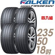 【飛隼】AZENIS FK510 SUV 高性能輪胎_四入組_235/50/18