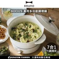 日本BRUNO BOE029 萬用多功能調理鍋 公司貨 保固一年  料理鍋 烤鍋 電鍋 煮鍋 蒸煮鍋 燒烤鍋 火鍋 炸鍋 萬用鍋