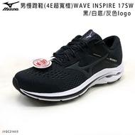 ®#MIZUNO 美津濃 J1GC214534 男 慢跑鞋(4E超寬楦)WAVE INSPIRE 17 黑/灰/白底