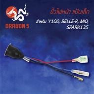 ขั้วไฟหน้า Y100 BELLE-RมิโอMIOSPARK-135สปาร์ค135 ขั้วไฟหน้าแป้นเล็ก Y100 BELLE-RMIOSPARK135 1310-208-00 HMA