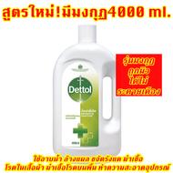 ขนาด 4000 ml. เดทตอล แบบมีมงกุฏ น้ำยาฆ่าเชื้อ 99.9% เดตตอล dettol น้ํายาฆ่าเชื้อ dettol  dettol เจลล้างมือ ยาฆ่าเชื้อโรค dettol เดตตอล detol น้ํายาฆ่าเชื้อ