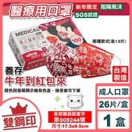 (任選8盒享9折)善存 雙鋼印 成人醫療口罩 (牛年到紅包來) 26入/盒 (台灣製造 CNS14774) 專品藥局【2017521】