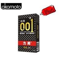 Okamoto001ถุงยางอนามัย