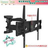 液晶電視壁掛架 電視架 可拉伸 雙手臂 內建水平儀 32~60吋適用