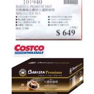 現貨😘特價2盒$1159👍西雅圖極品嚴焙大濾掛 12公克x 50入(600g)/組(569元)