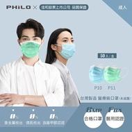 【Philo 飛樂】佳和成人醫用口罩 台灣製雙鋼印 50入/盒(天空藍/淺水綠 2色任選)