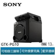 【公司貨】SONY 索尼 GTK-PG10 無線藍芽戶外喇叭 可接麥克風