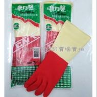 康乃馨 家庭用手套 洗碗手套 橡膠手套