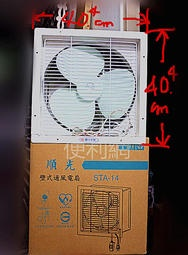 """14""""順光壁式通風電扇 排風扇(STA-14) 附百葉片裝置 35W 110V 60Hz 扇葉尺寸:35cm-【便利網】"""