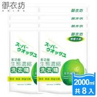 【御衣坊】多功能生態濃縮檸檬油洗衣精補充包2000mlx8包(100%天然檸檬油)