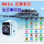 台灣認證 通話 藍牙手錶 睡眠 AW36 智慧型手錶 LINE FB 來電訊息通知 運動手錶 禮物 非 蘋果 小米手環