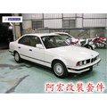 阿宏改裝部品 E.SPRING BMW E34 6缸 短彈簧 + BILSTEIN 倍適登 加強型 避震器 520 525