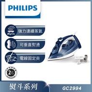 可垂直熨燙◆飛利浦蒸氣熨斗 GC2994