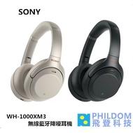 【公司貨】SONY WH-1000XM3 WH1000XM3 無線藍牙降噪耳罩式耳機