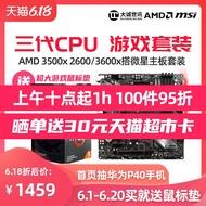 *促銷特價&AMD R5銳龍ryzen5 3600 X/2600X 3500X 搭微星b450m  CPU主板套裝