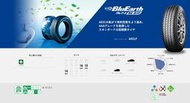 三重近國道~佳林輪胎~ 橫濱輪胎 AE01F 日本境內版 195/65/15 205/55/16 非 ES32 AE50