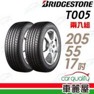【普利司通】TURANZA T005 濕地操控輪胎_二入組_205/55/17