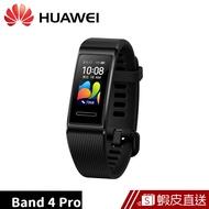 華為 HUAWEI Band 4 Pro 智慧手環 保固一年 蝦皮24h 現貨