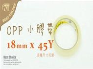 (另享88折方案)含稅-OPP透明小膠帶 18mm*45Y知名大廠品質保證-WHAT包裝天地- 包裝材料