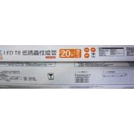 東亞T8-LED 4尺驅蚊/低誘蟲燈管LTUD01-20AAOY