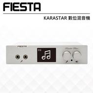 【FIESTA】KARASTAR數位混音機