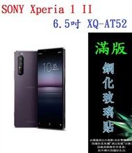 【滿膠2.5D】SONY Xperia 1 II 6.5吋 XQ-AT52 亮面滿版全膠 鋼化玻璃9H 疏油疏水