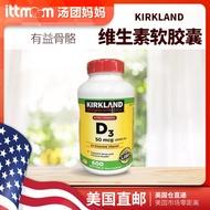 7yn代購]ZB美國直郵Kirkland柯克蘭維生素D3成人維生素軟膠囊2000IU 600粒
