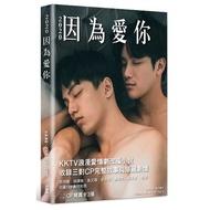 2020因為愛你(KKTV-BL網路短劇)<啃書>