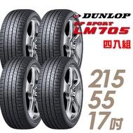 【DUNLOP 登祿普】SP SPORT LM705 耐磨舒適輪胎_四入組_215/55/17(LM705)
