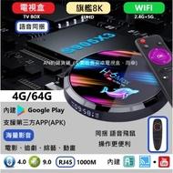 [現貨] H96 MAX X3 S905X3 4G/64G 安卓電視盒 追劇